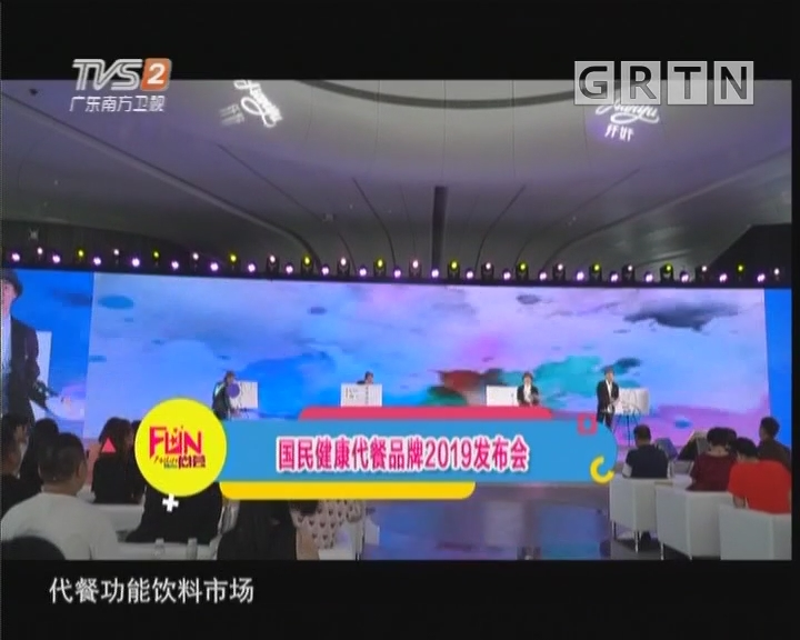 [2019-06-01]FUN尚薈:國民健康代餐品牌2019發布會