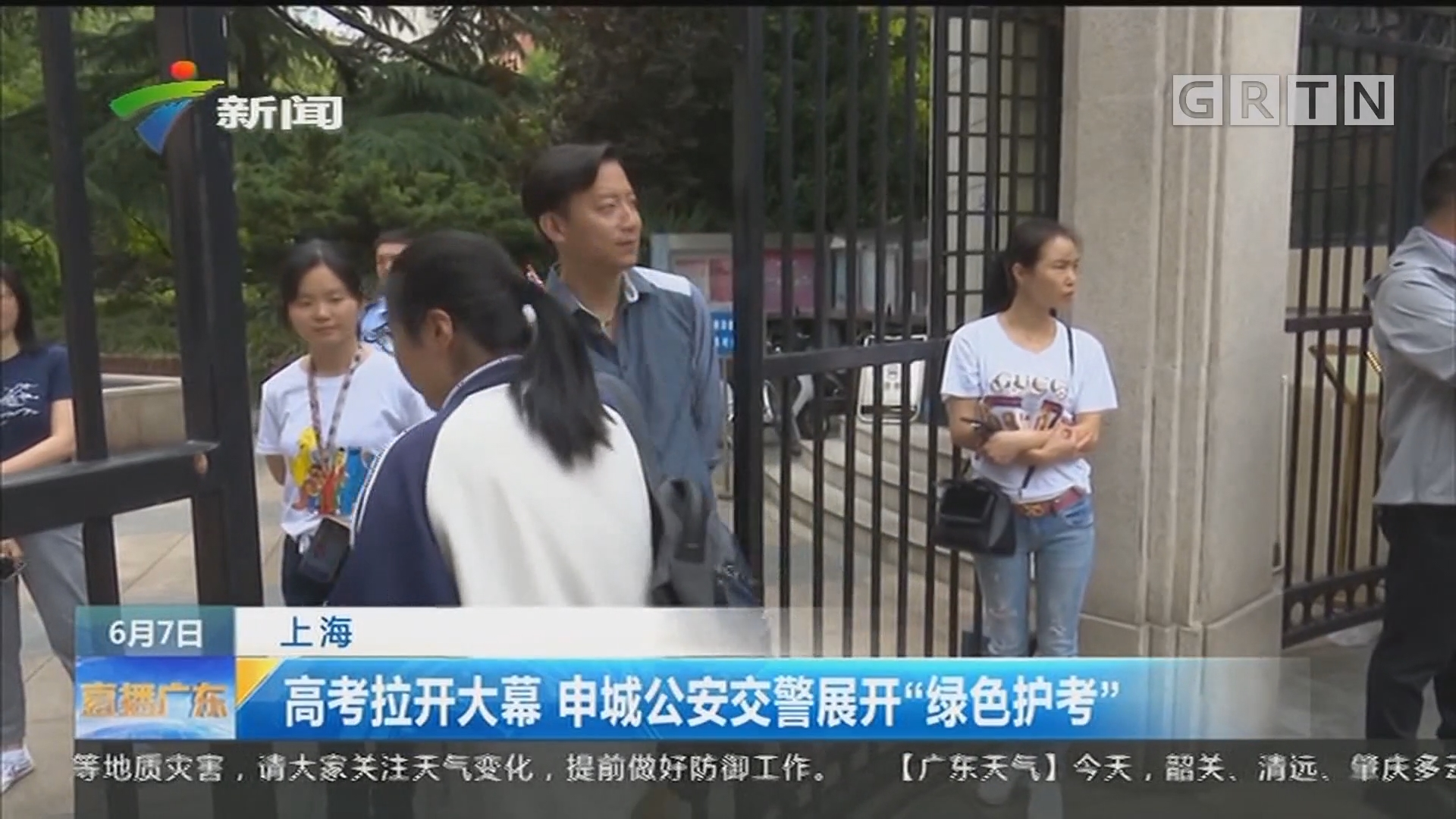 """上海:高考拉开大幕 申城公安交警展开""""绿色护考"""""""