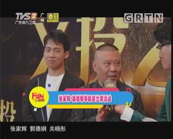 [2019-06-23]FUN尚薈:張家輝 郭德綱等明星出席活動