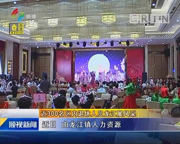 近300名区内退休人员龙江展风采