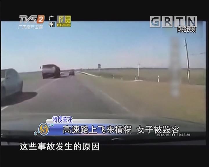 高速路上飞来横祸 女子被毁容