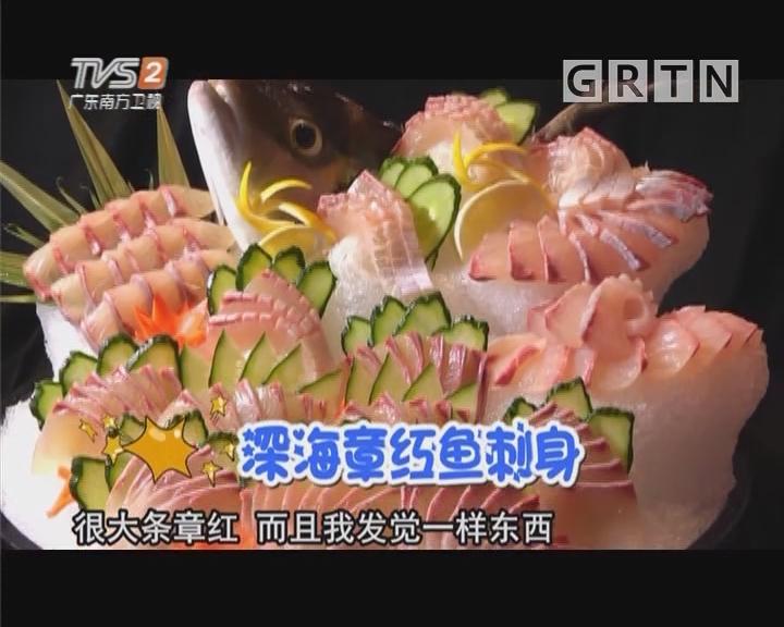 深海章红鱼刺身