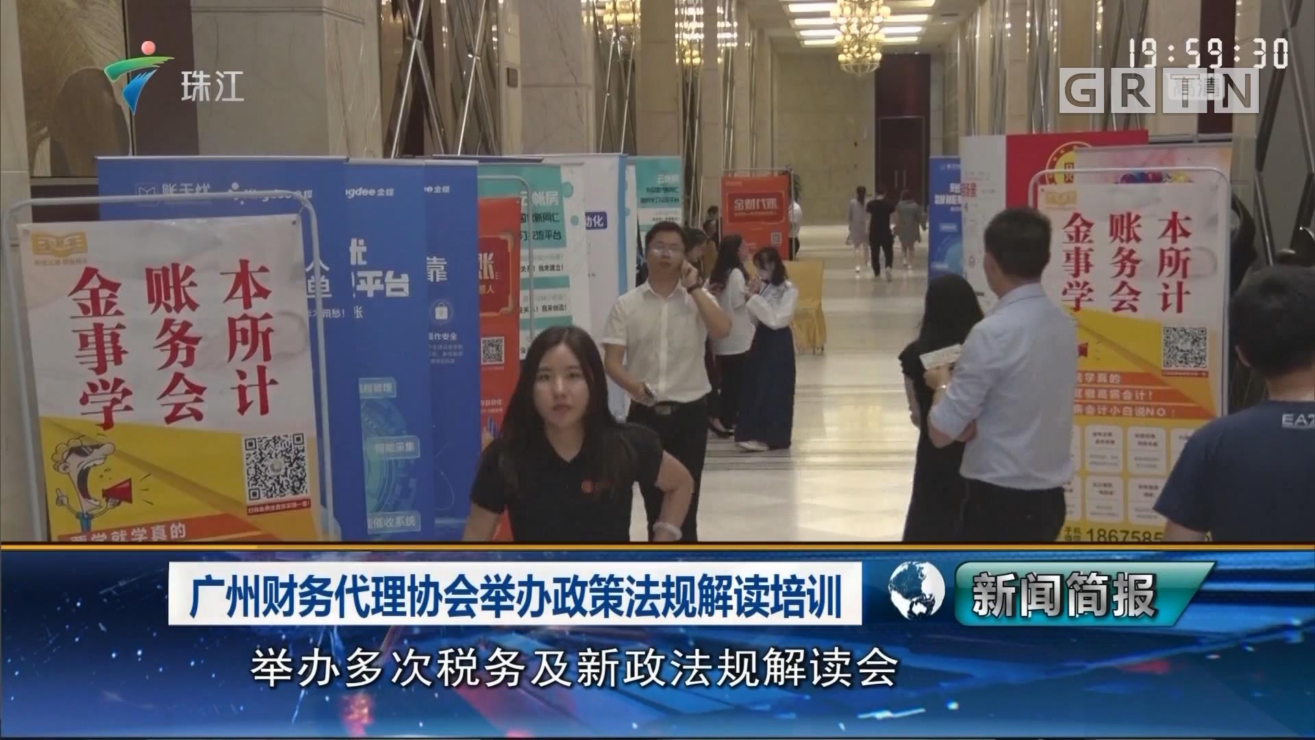广州财务代理协会举办政策法规解读培训