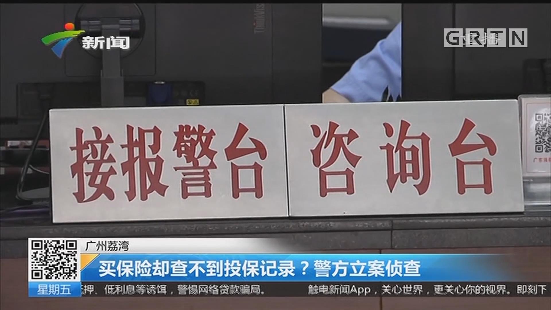 广州荔湾:买保险却查不到投保记录?警方立案侦查