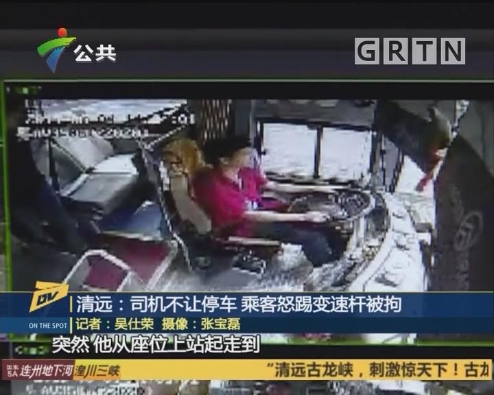 清远:司机不让停车 乘客怒踢变速杆被拘