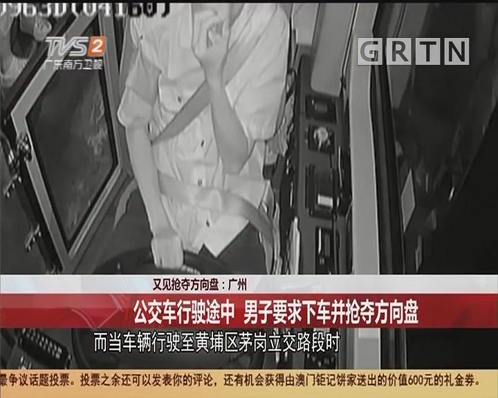 又见抢夺方向盘:广州 公交车行驶途中 男子要求下车并抢夺方向盘