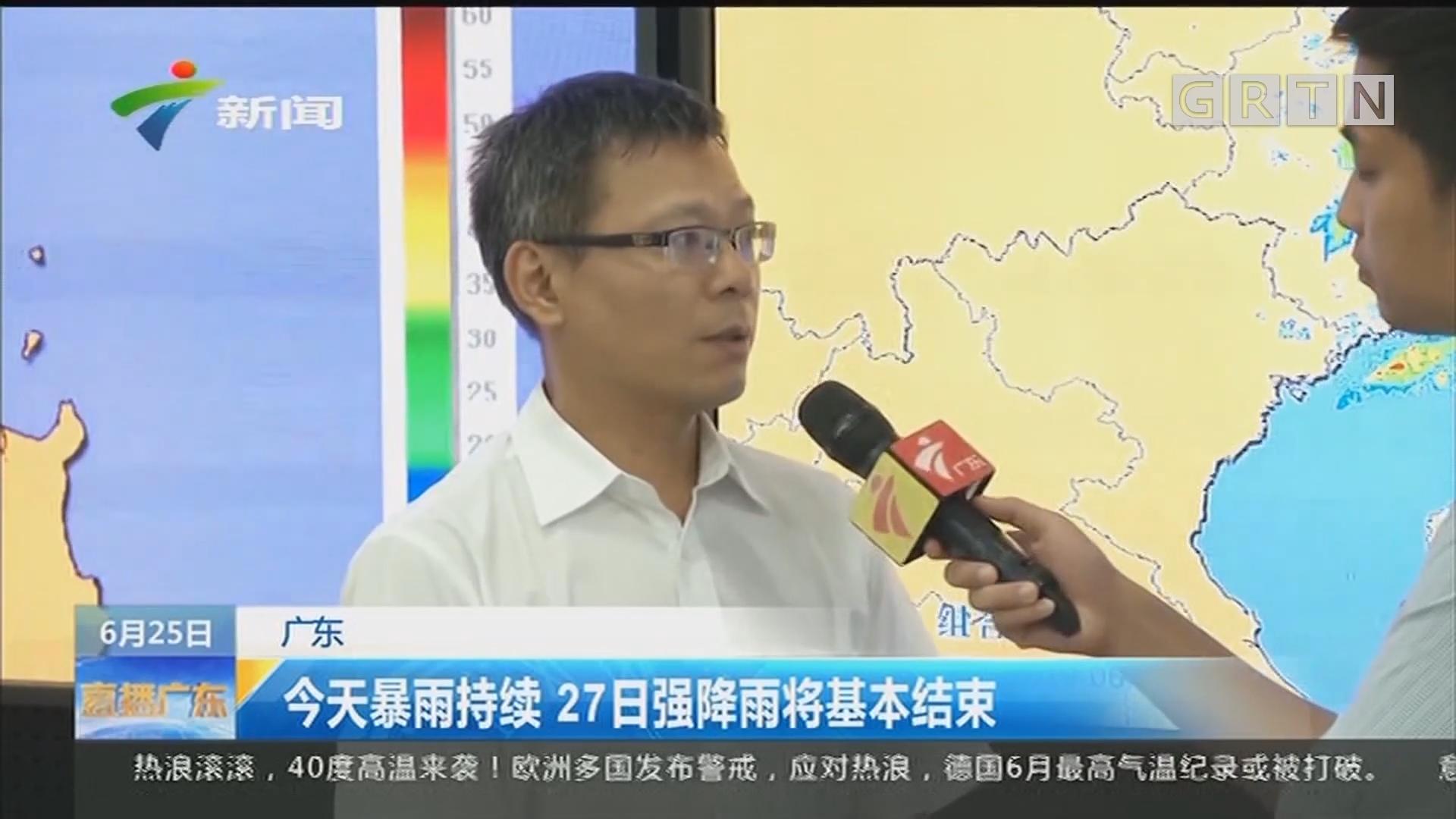 广东:今天暴雨持续 27日强降雨将基本结束