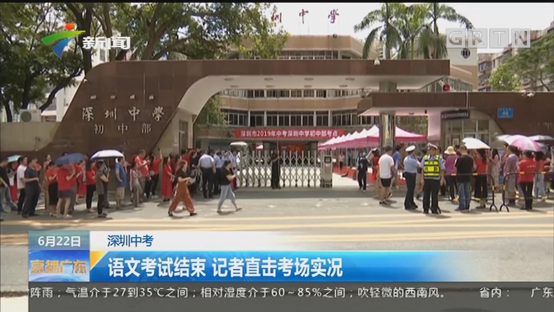 深圳中考:语文考试结束 记者直击考场实况