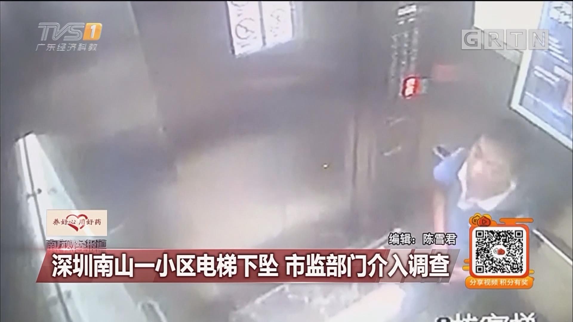 深圳南山一小区电梯下坠 市监部门介入调查