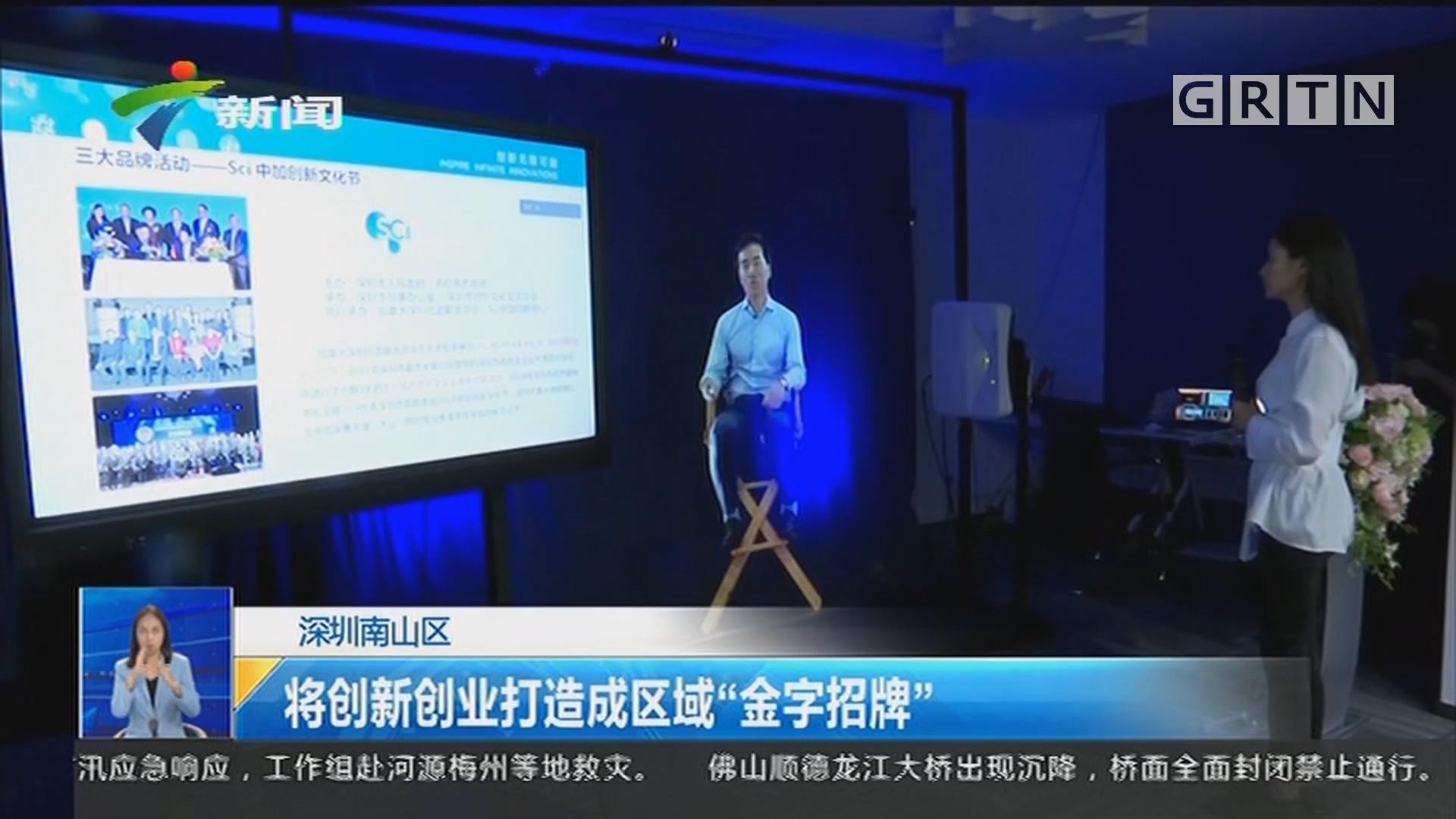 """深圳南山区:将创新创业打造成区域""""金字招牌"""""""