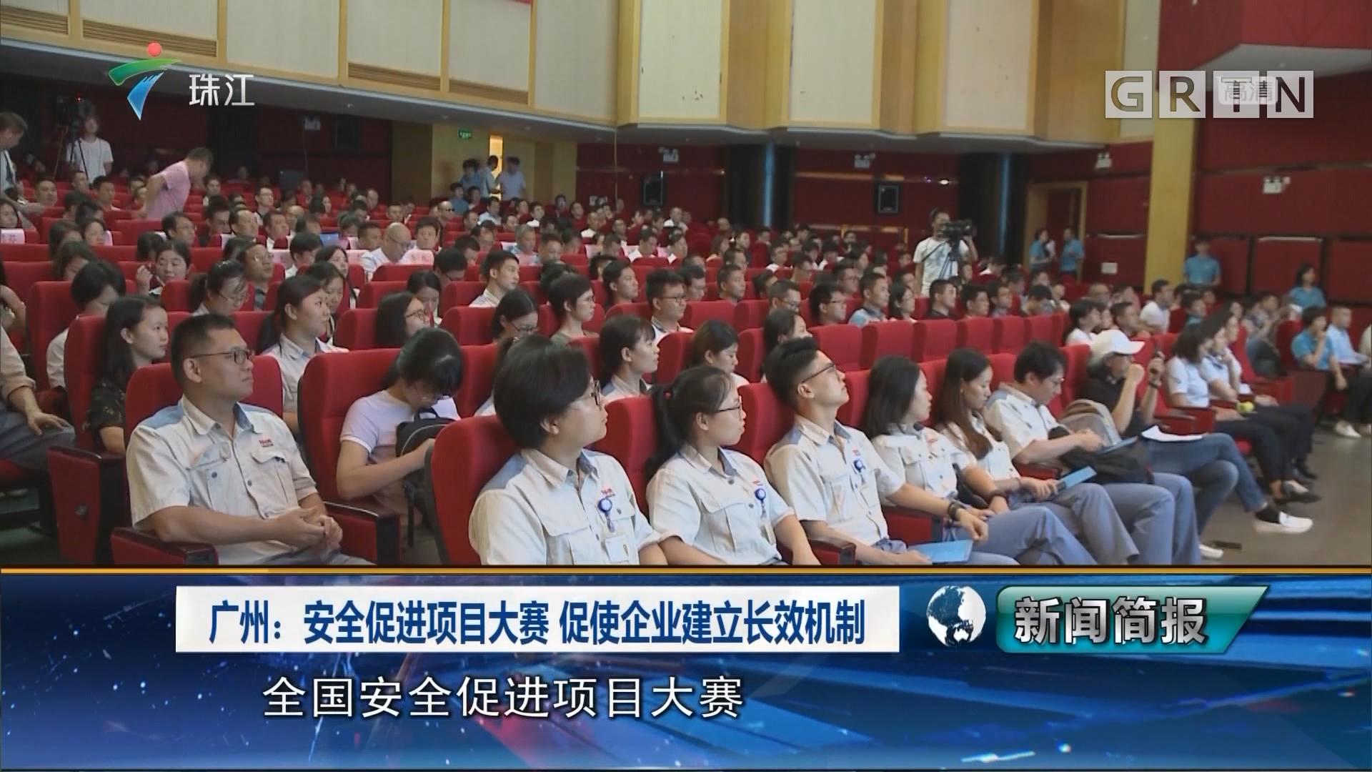 广州:安全促进项目大赛 促使企业建立长效机制