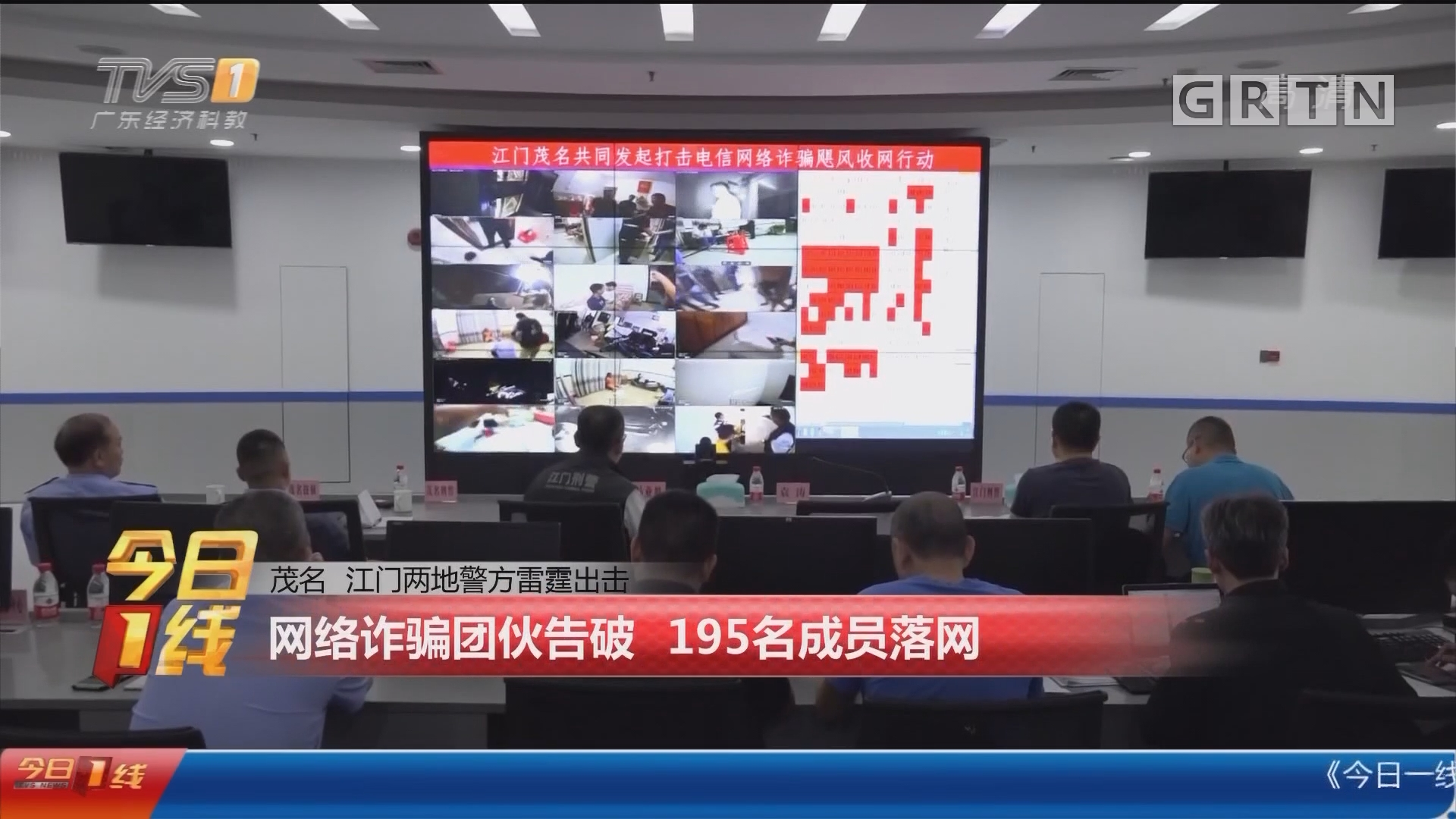 茂名 江门两地警方雷霆出击:网络诈骗团伙告破 195名成员落网