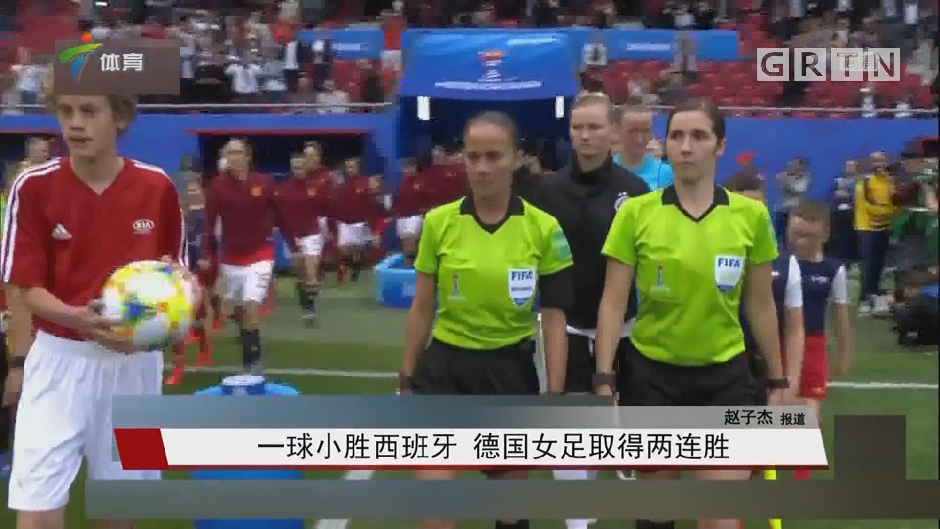 一球小胜西班牙 德国女足取得两连胜