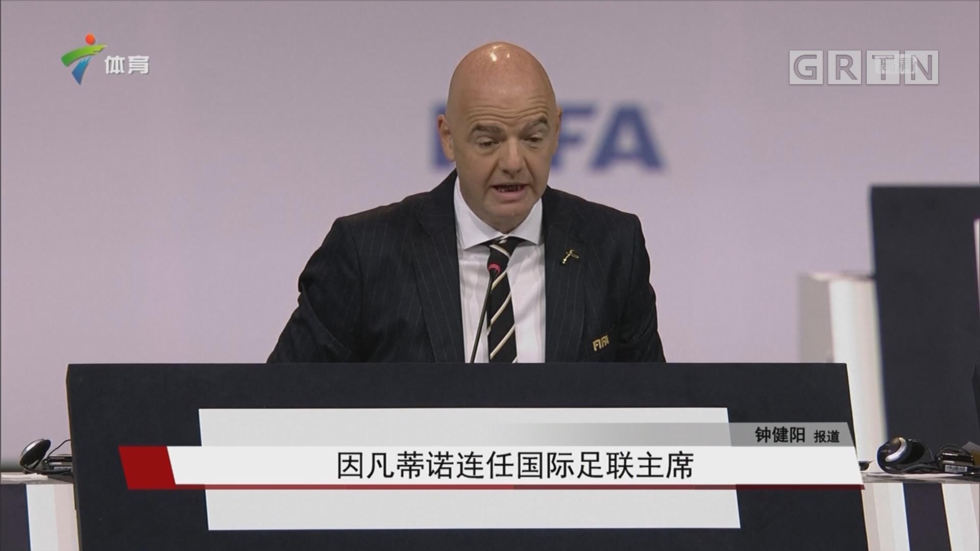因凡蒂诺连任国际足联主席