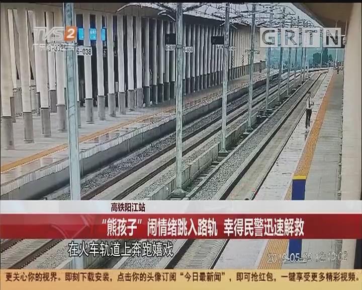 """高铁阳江站:""""熊孩子""""闹情绪跳入路轨 幸得民警迅速解救"""