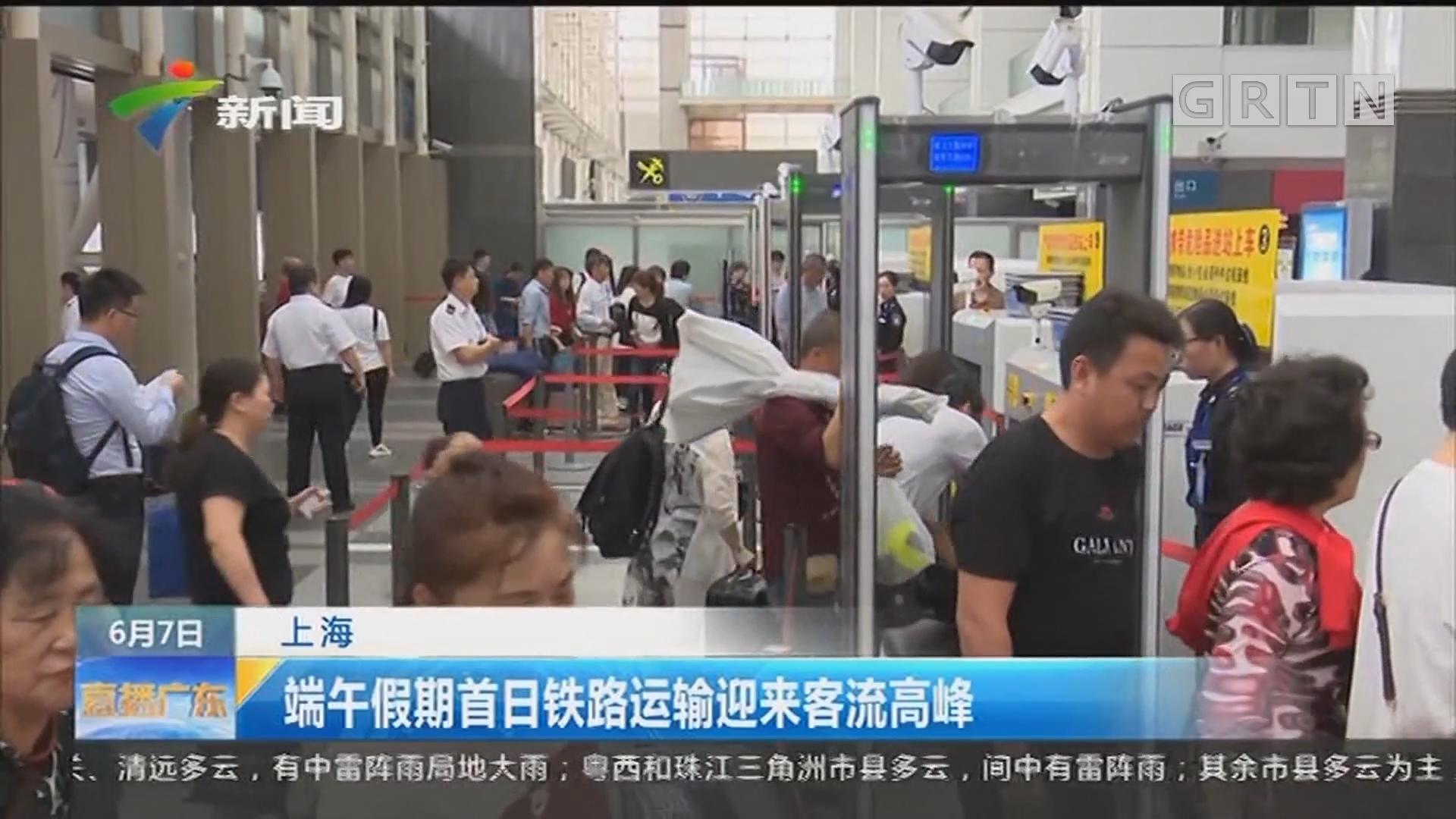 上海:端午假期首日铁路运输迎来客流高峰