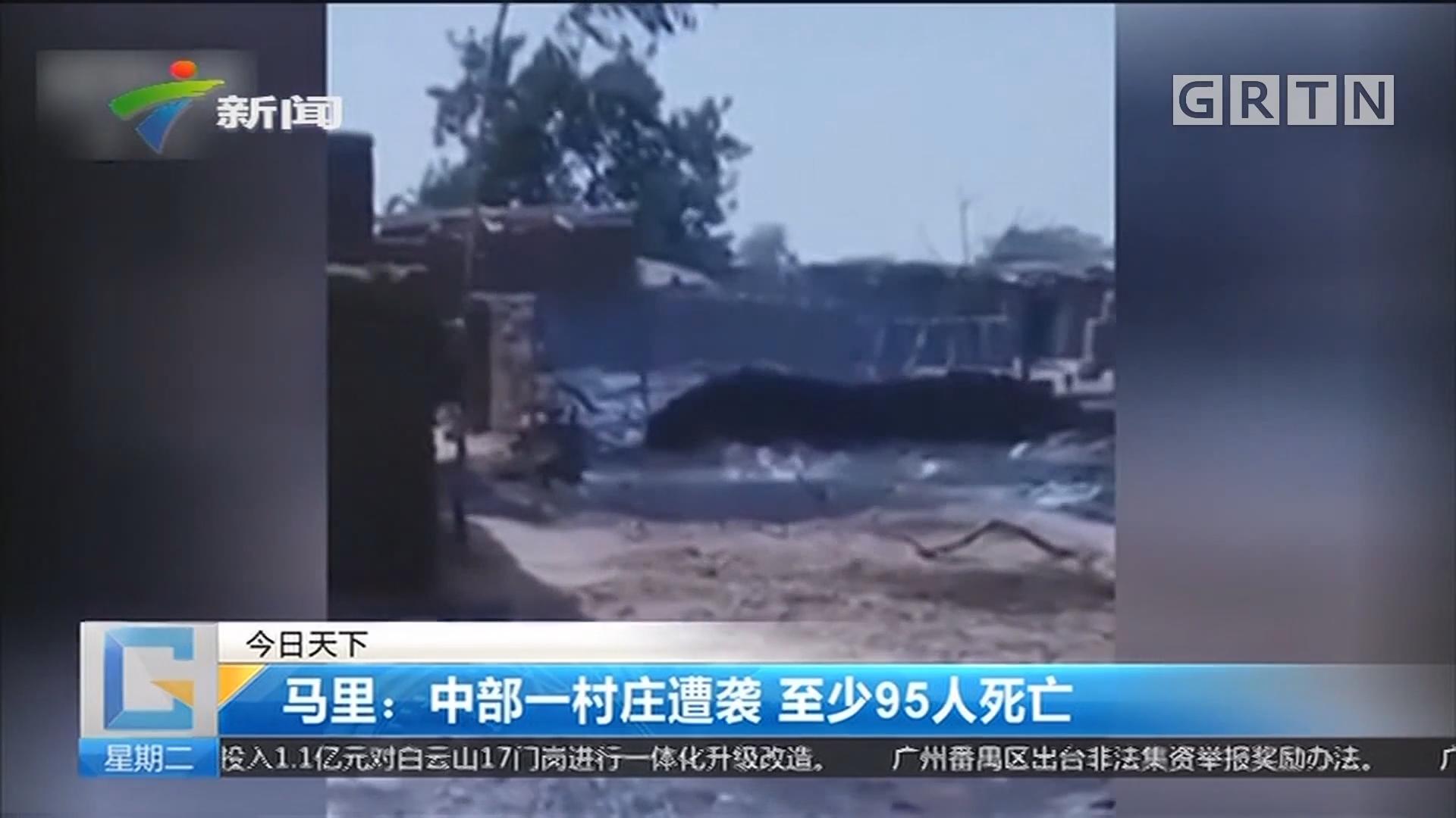 马里:中部一村庄遭袭 至少95人死亡