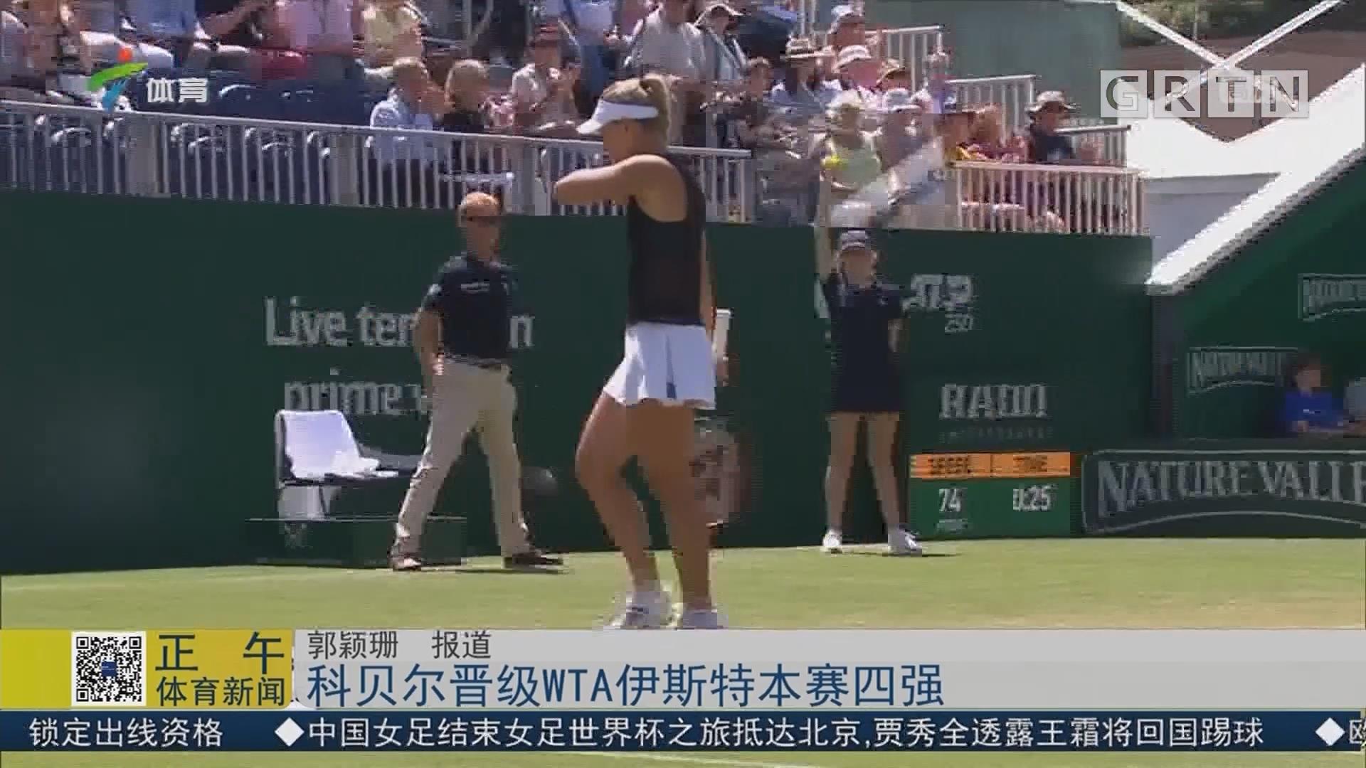科贝尔晋级WTA伊斯特本赛四强
