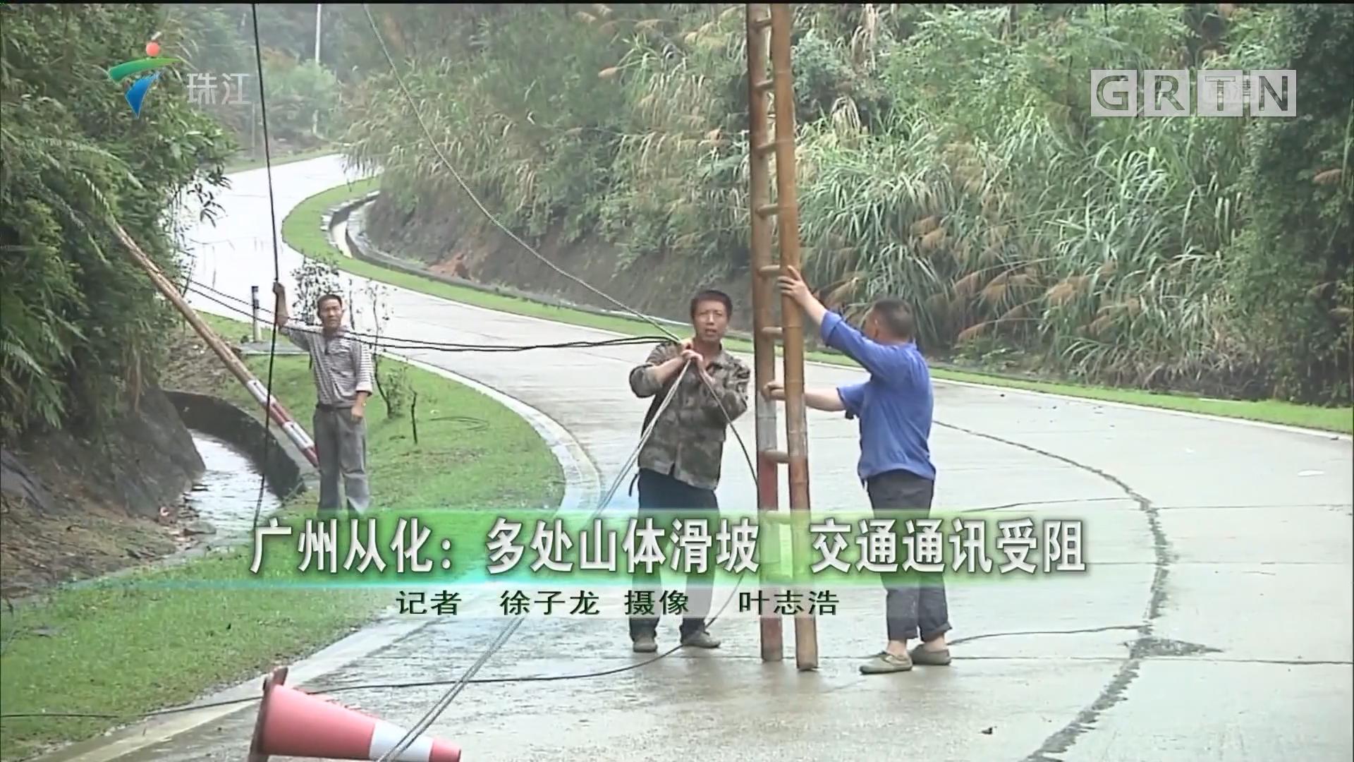 广州从化:多处山体滑坡 交通通讯受阻