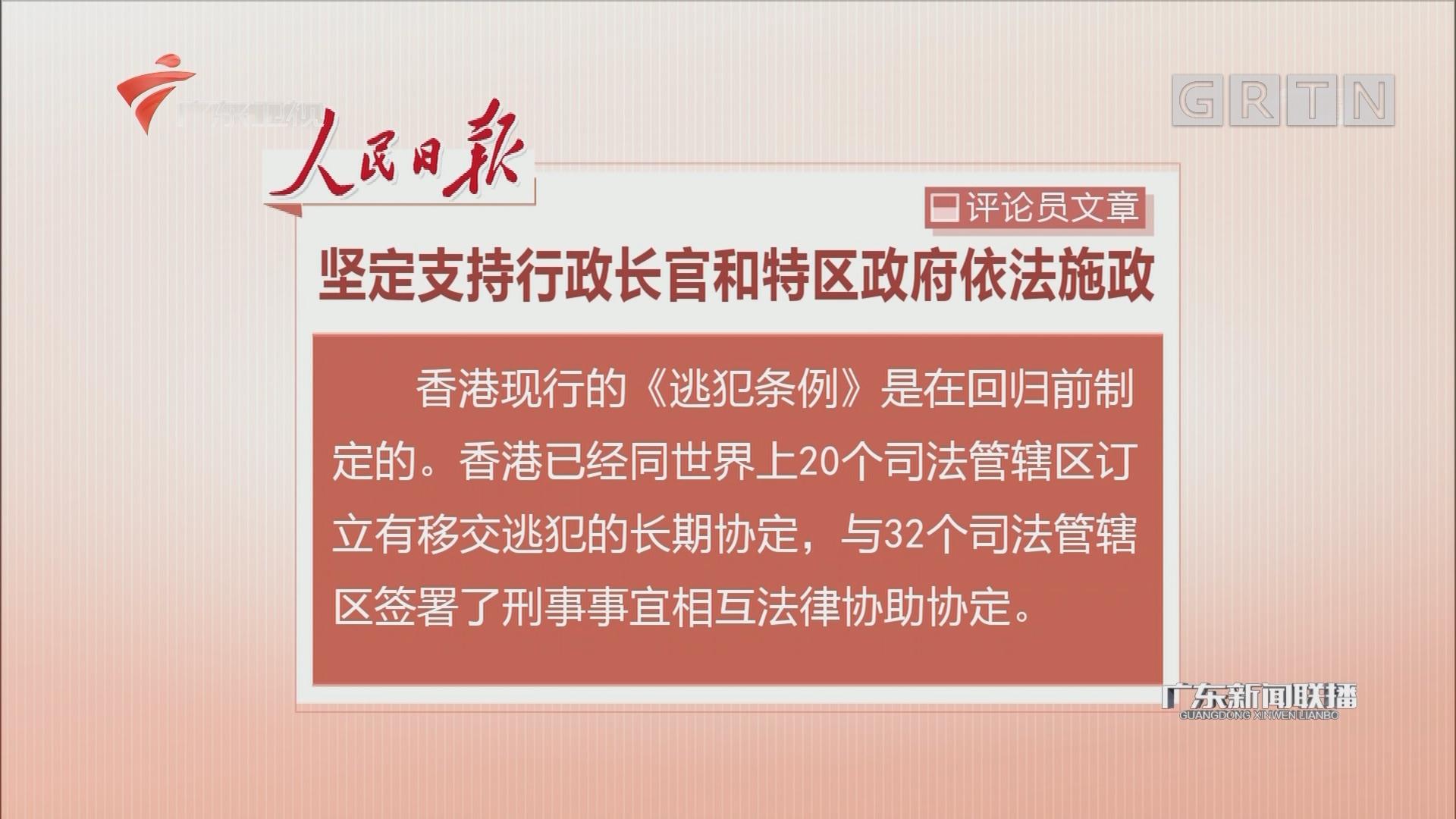 人民日報評論員文章:堅定支持行政長官和特區政府依法施政
