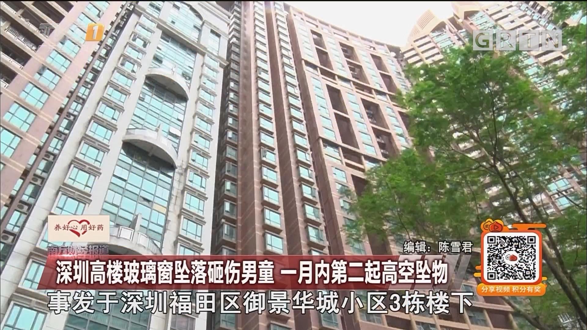 深圳高楼玻璃窗坠落砸伤男童 一月内第二起高空坠物