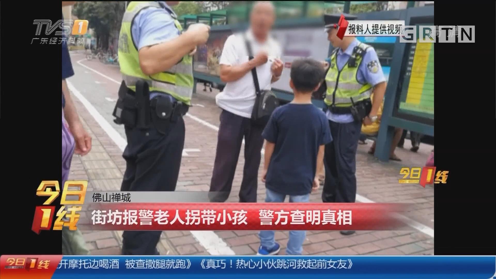 佛山禅城:街坊报警老人拐带小孩 警方查明真相