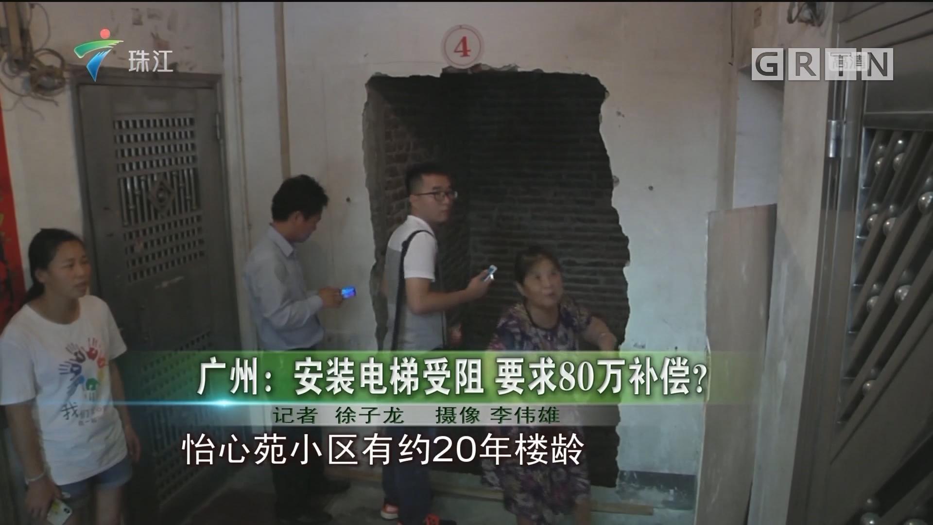 广州:安装电梯受阻 要求80万补偿?