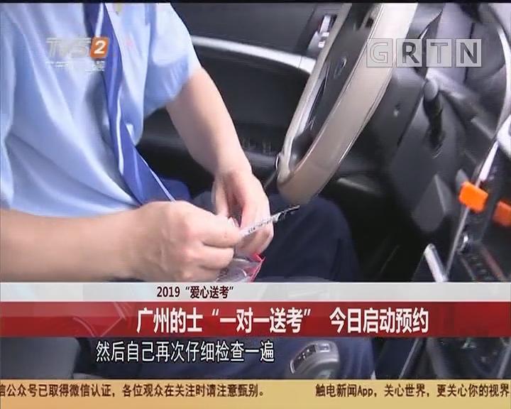 """2019""""爱心送考"""" 广州的士""""一对一送考"""" 今日启动预约"""