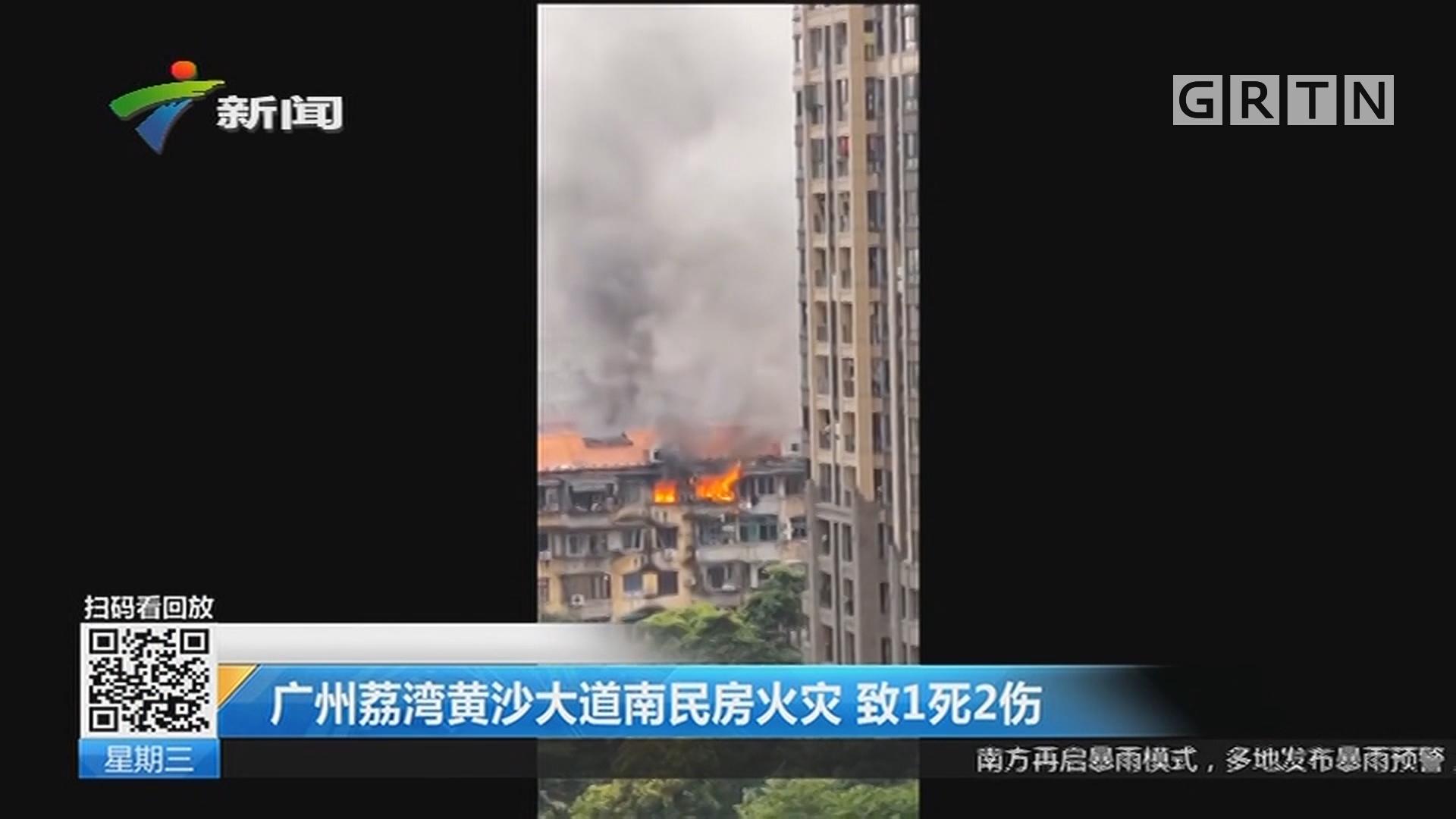 广州荔湾黄沙大道南民房火灾 致1死2伤