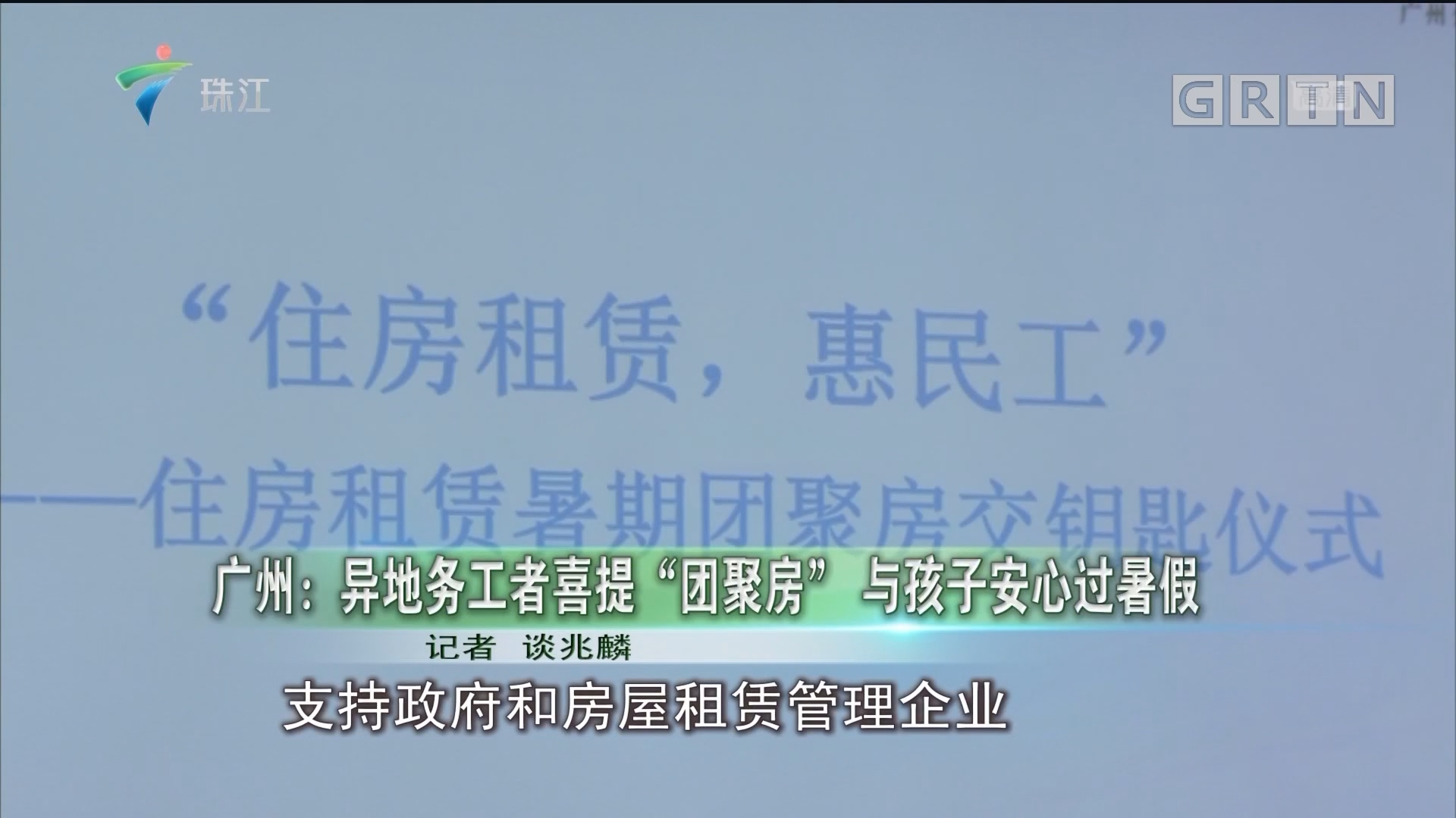 """广州:异地务工者喜提""""团聚房"""" 与孩子安心过暑假"""