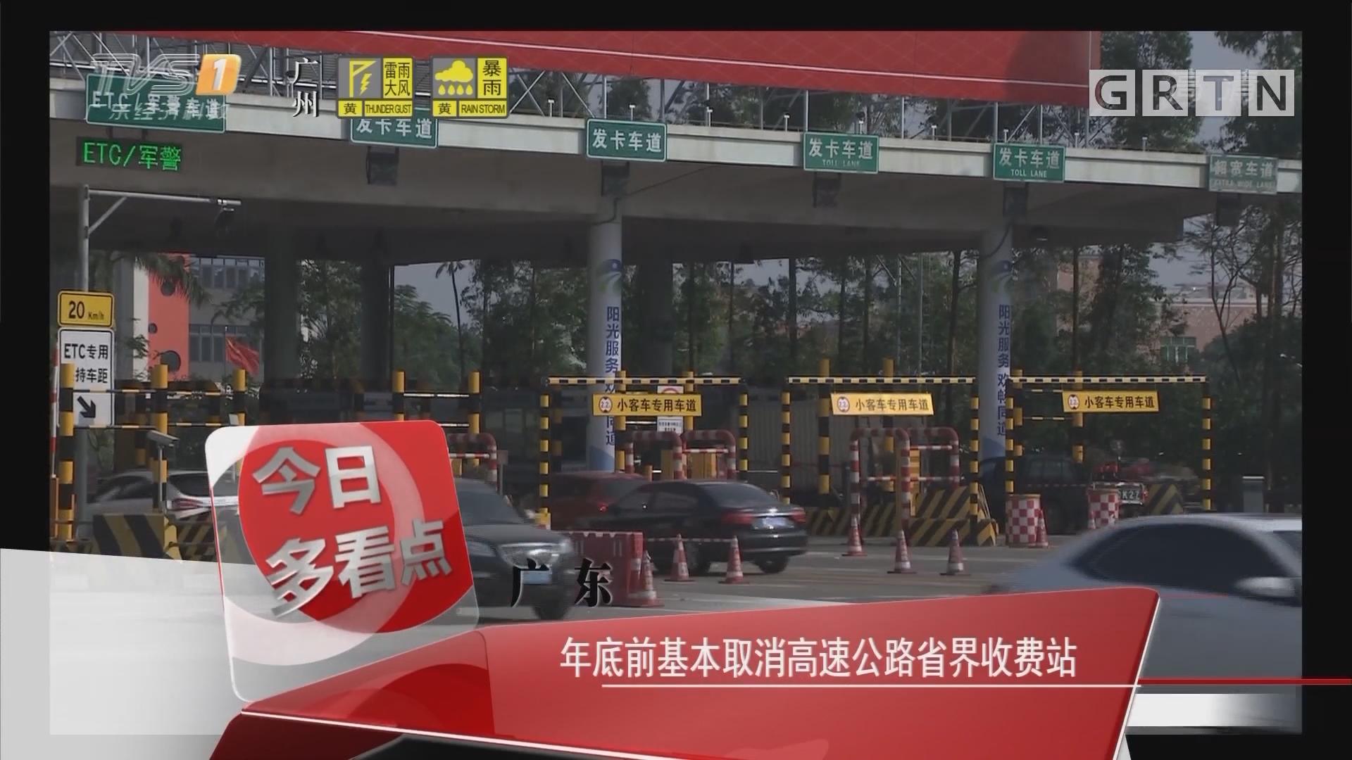 广东:年底前基本取消高速公路省界收费站