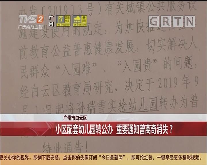 广州市白云区:小区配套幼儿园转公办 重要通知曾离奇消失?