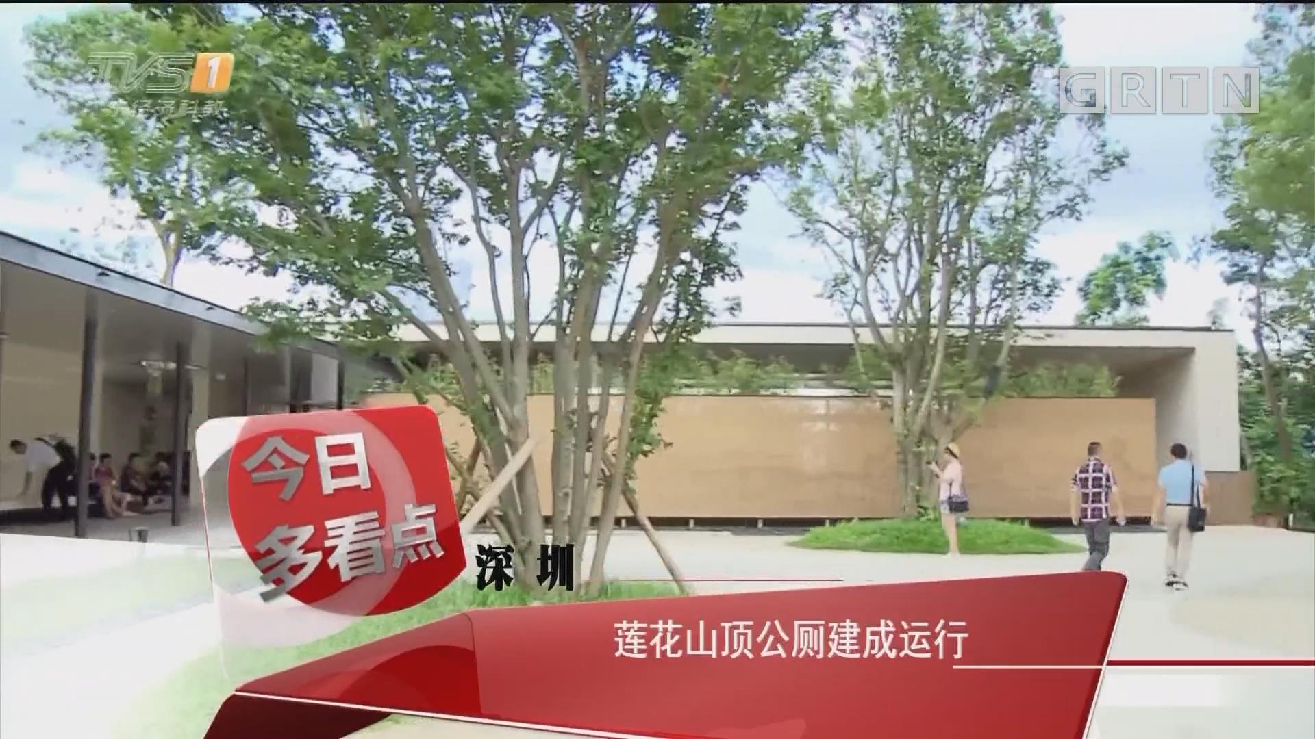 深圳:莲花山顶公厕建成运行