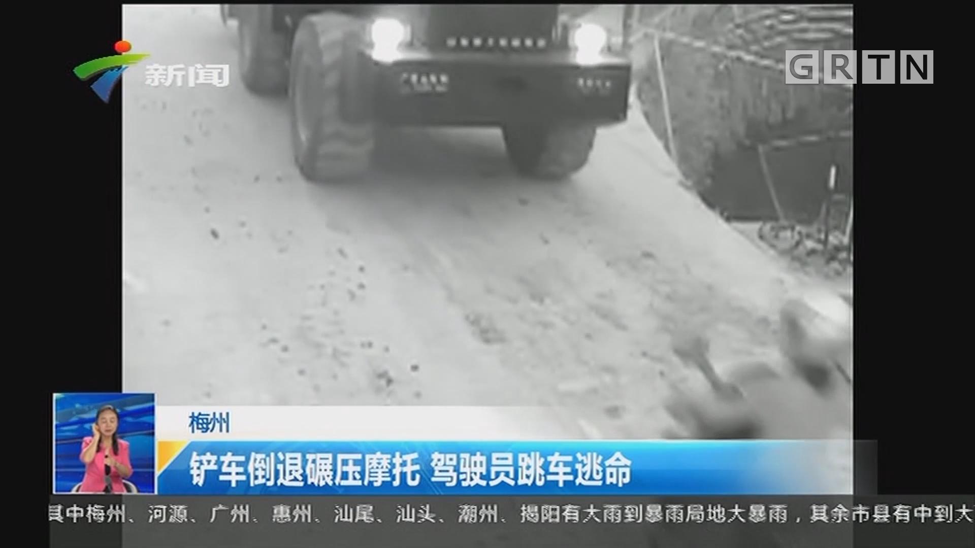 梅州:铲车倒退碾压摩托 驾驶员跳车逃命