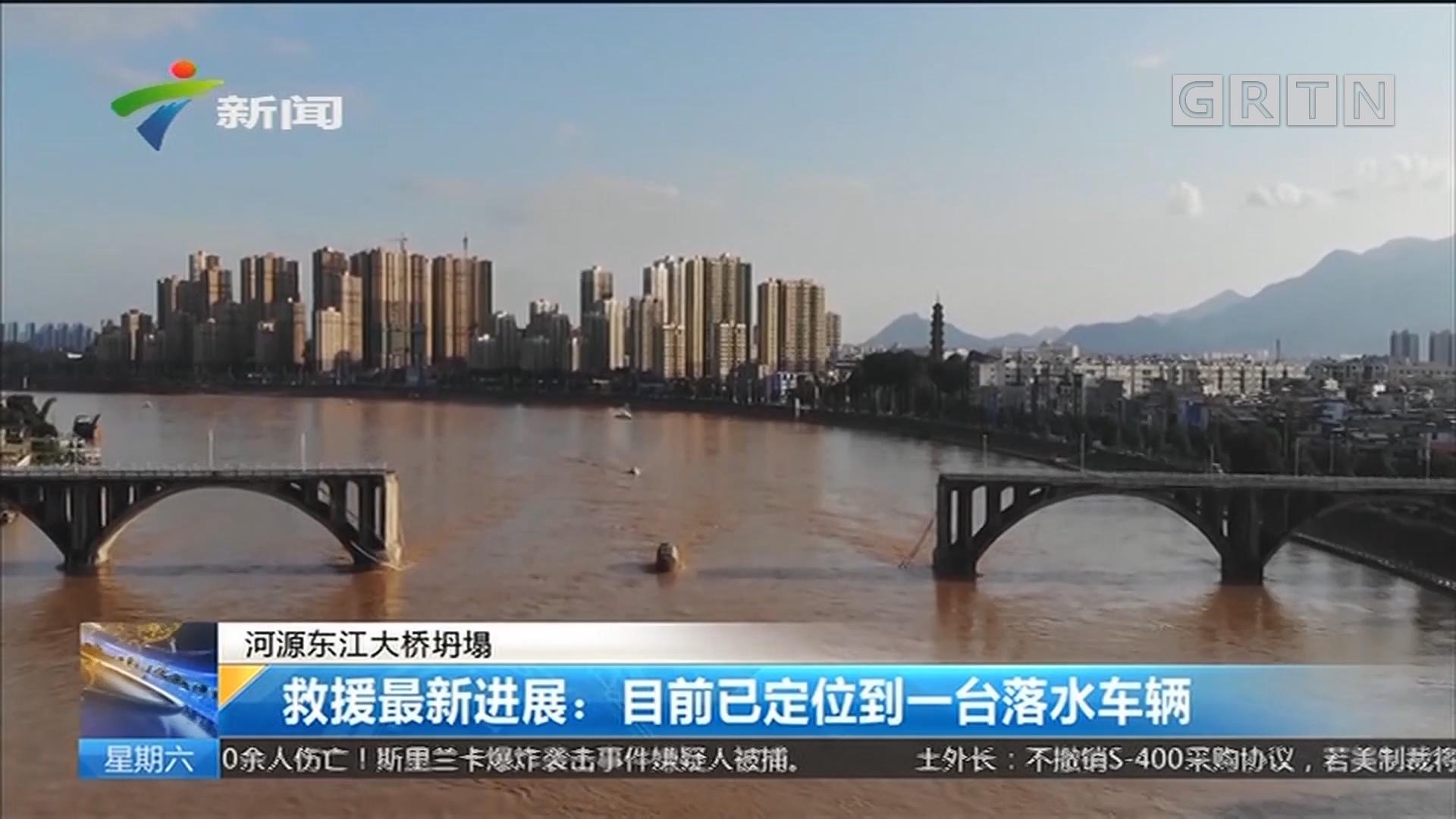河源东江大桥坍塌 救援最新进展:目前已定位到一台落水车辆