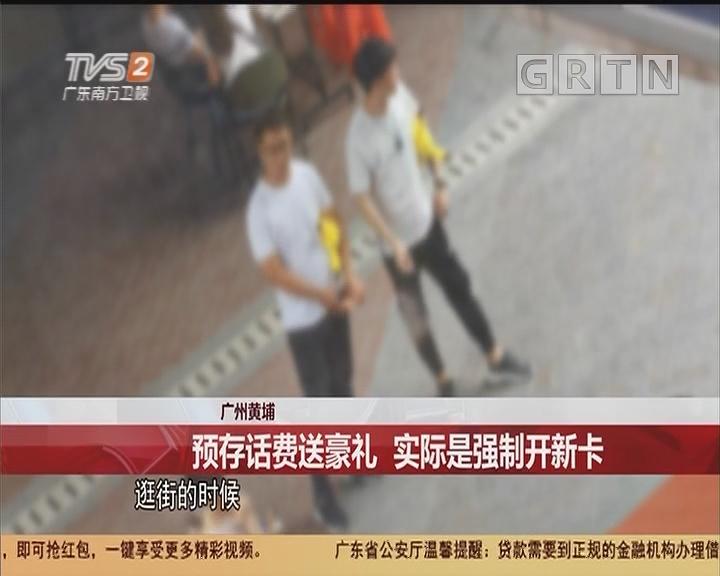广州黄埔:预存话费送豪礼 实际是强制开新卡