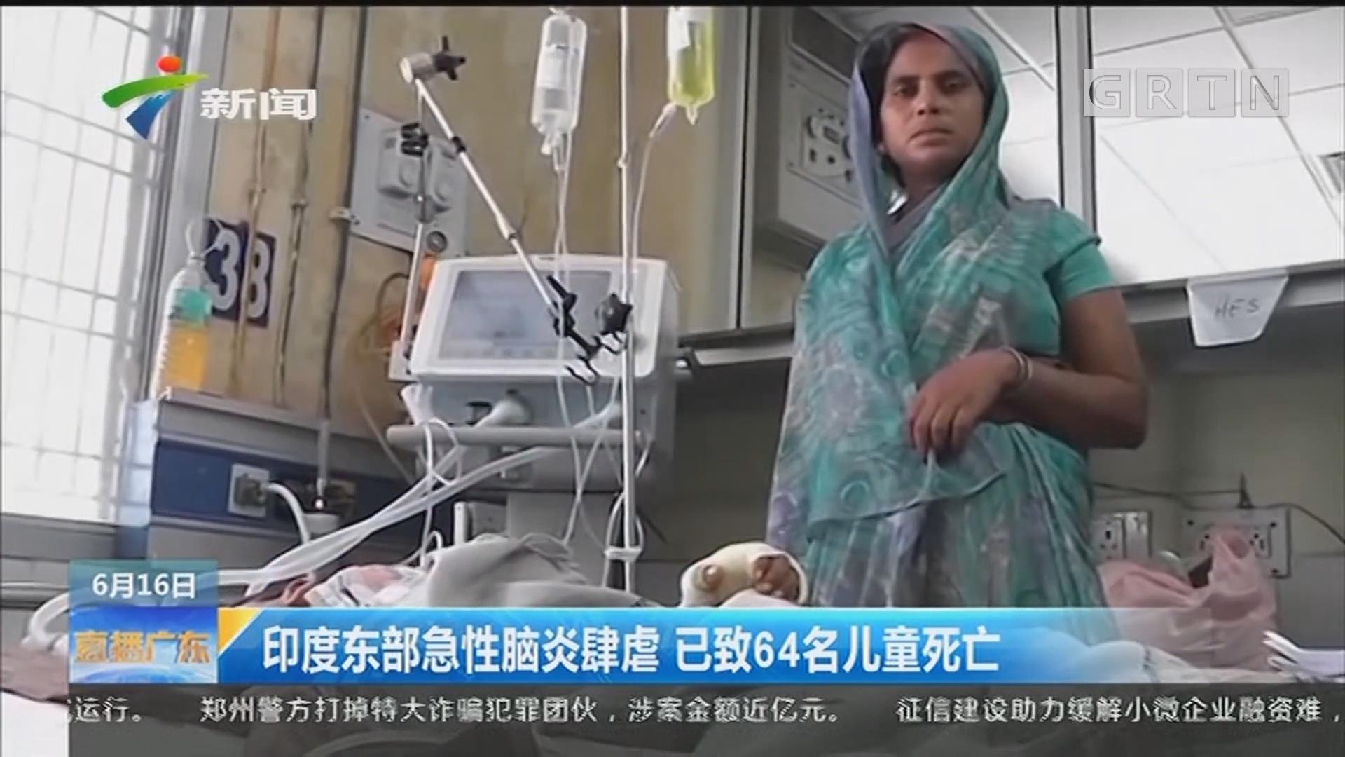 印度东部急性脑炎肆虐 已致64名儿童死亡