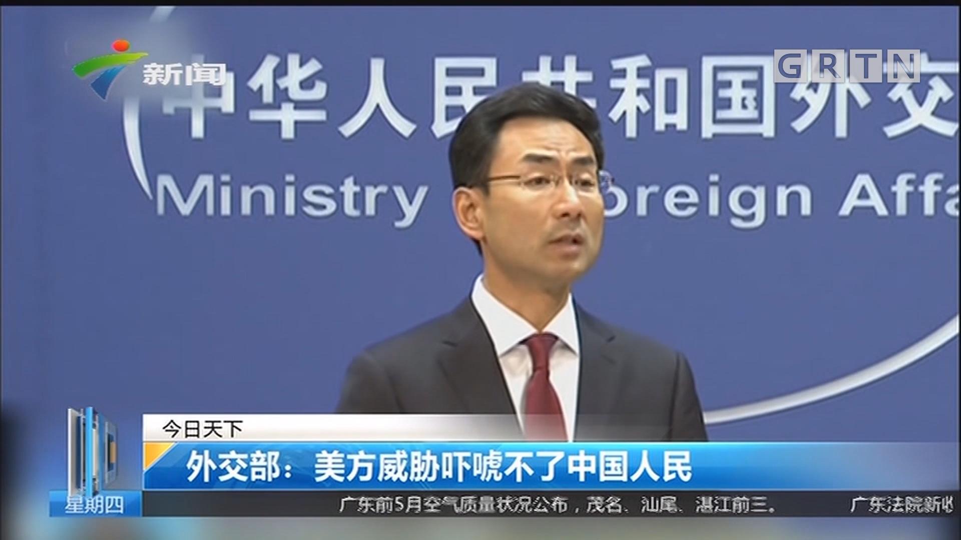 外交部:美方威胁吓唬不了中国人民
