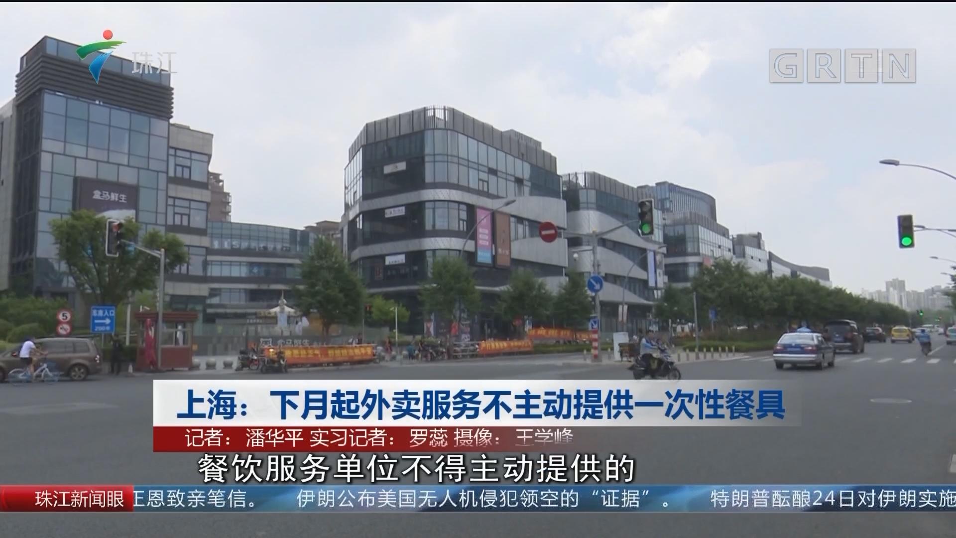 上海:下月起外卖服务不主动提供一次性餐具