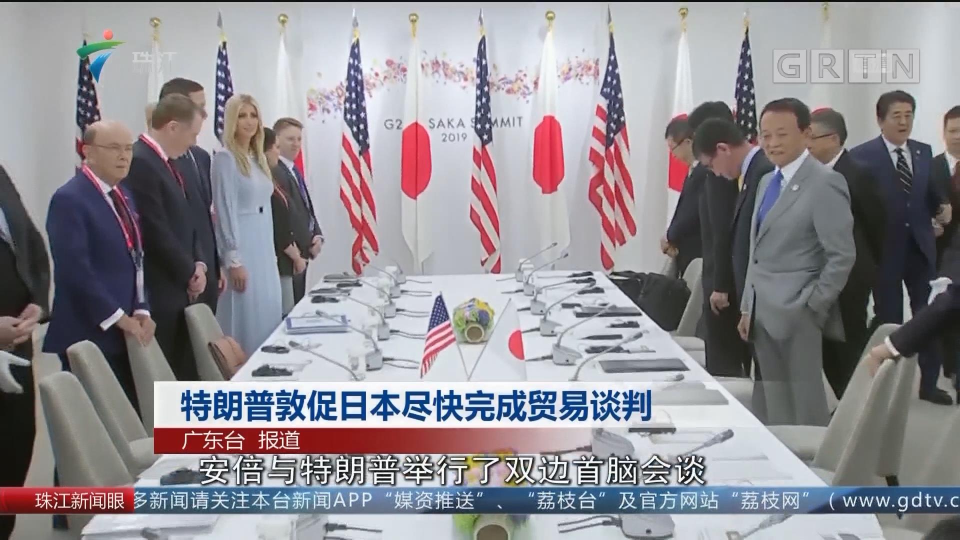 特朗普敦促日本盡快完成貿易談判
