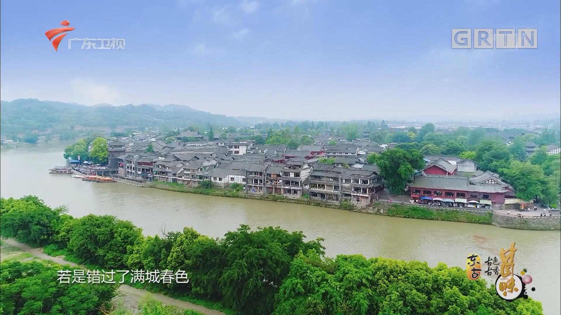 [HD][2019-06-08]古色古香中国味:四川黄龙溪古镇