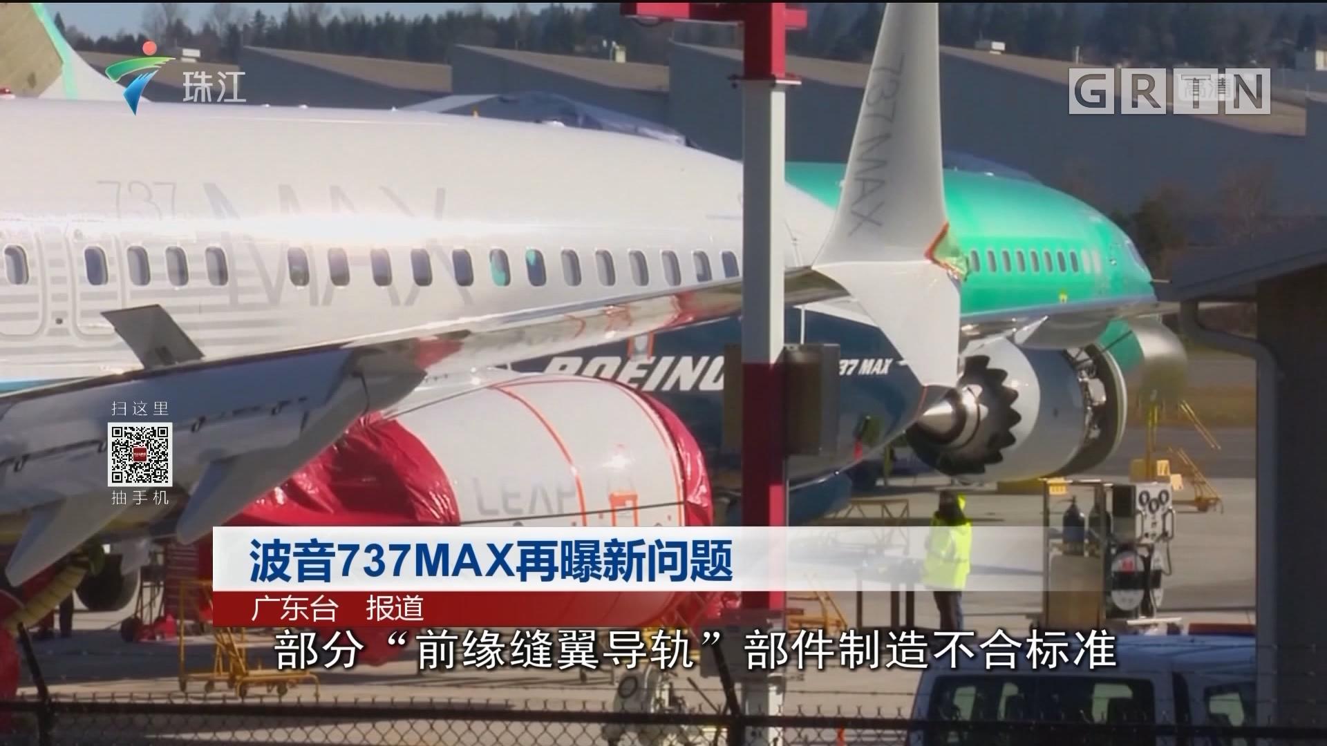 波音737MAX再曝新问题