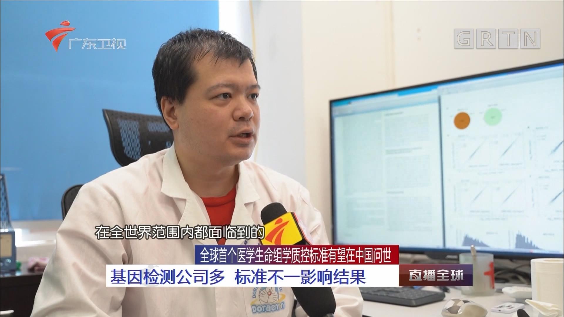 全球首个医学生命组学质控标准有望在中国问世 基因检测公司多 标准不一影响结果
