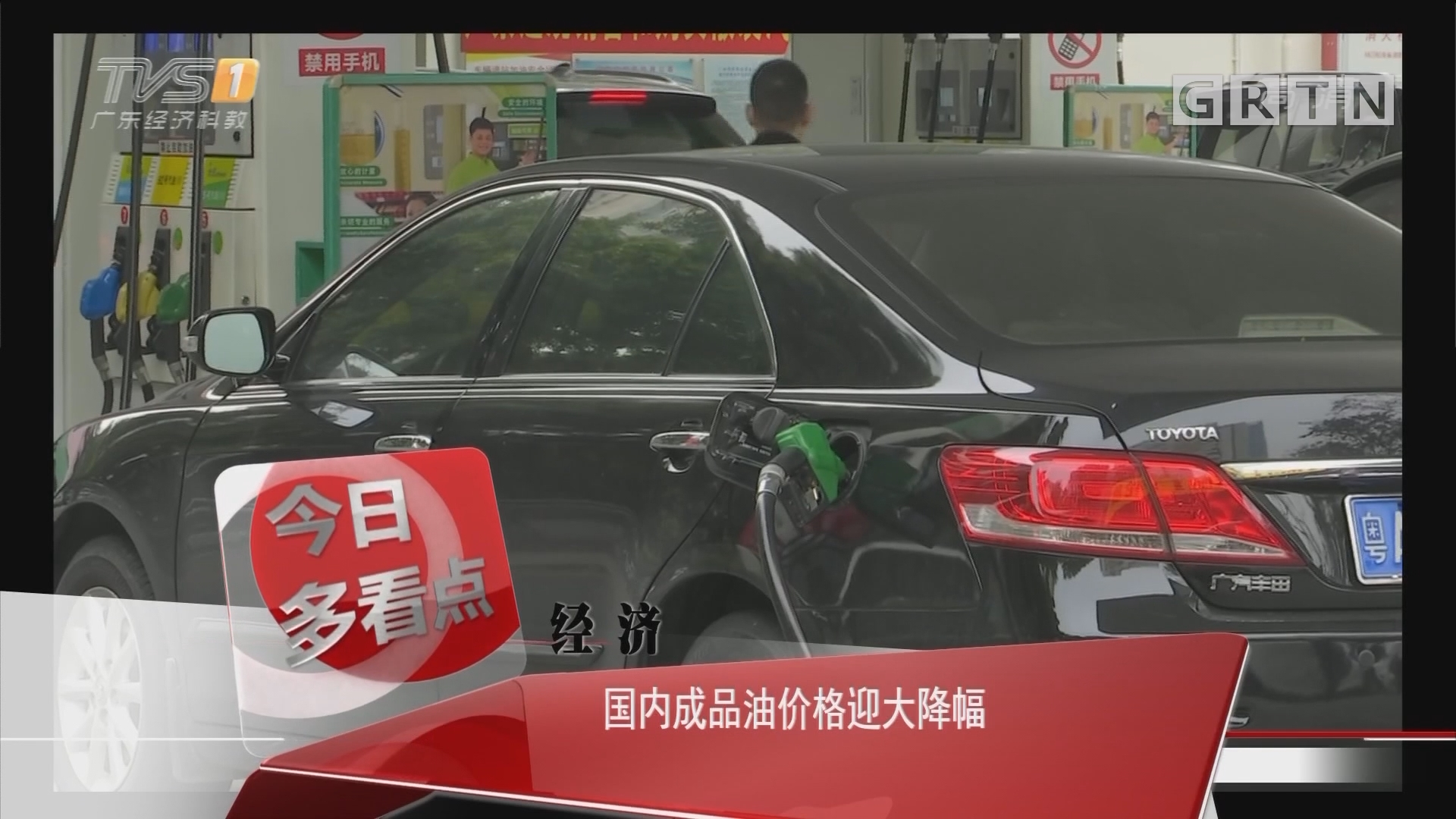 经济:国内成品油价格迎大降幅