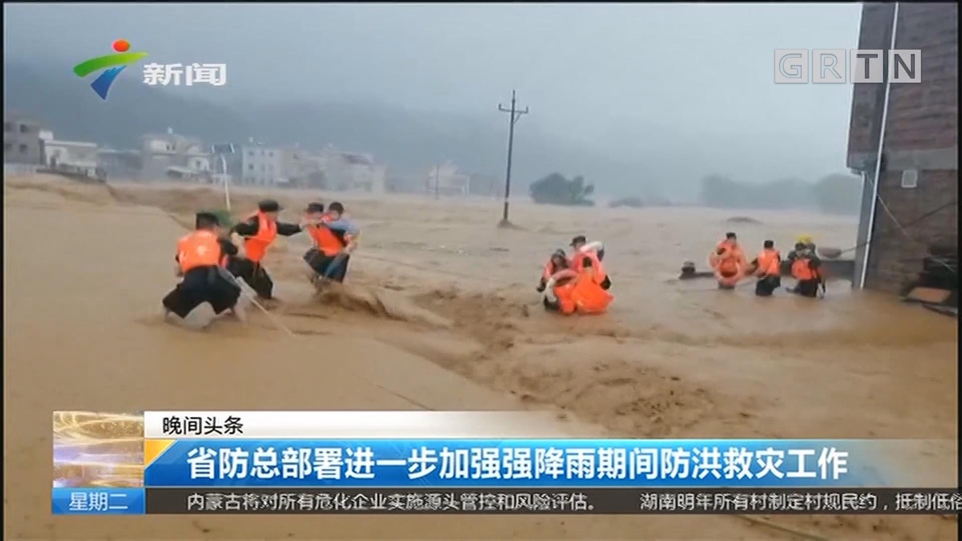 省防总部署进一步加强强降雨期间防洪救灾工作