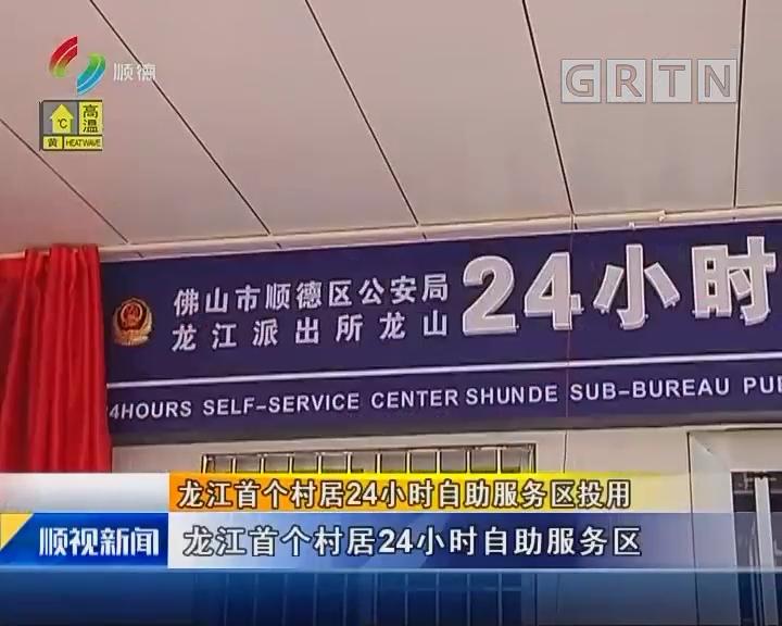 龙江首个村居24小时自助服务区投用