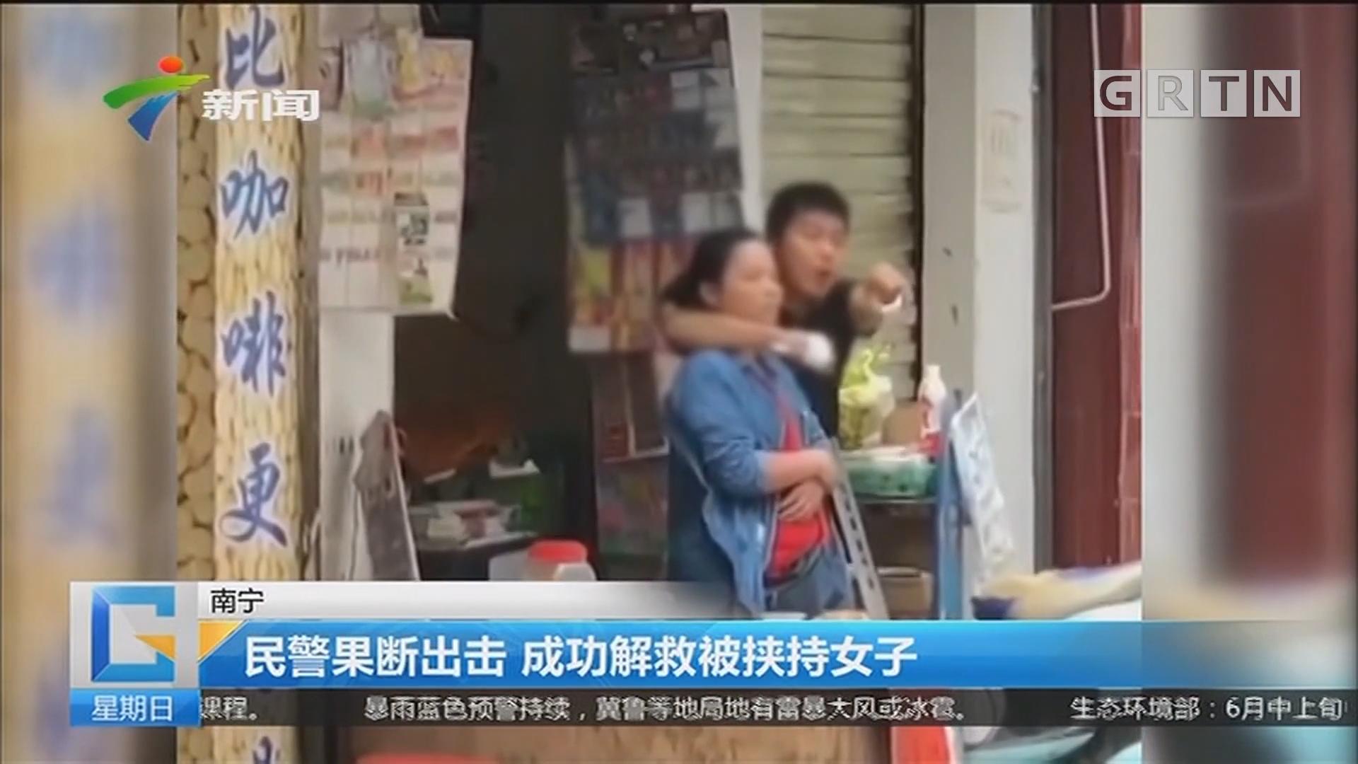 南宁:民警果断出击 成功解救被挟持女子