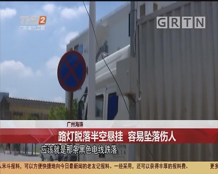 廣州海珠:路燈脫落半空懸掛 容易墜落傷人