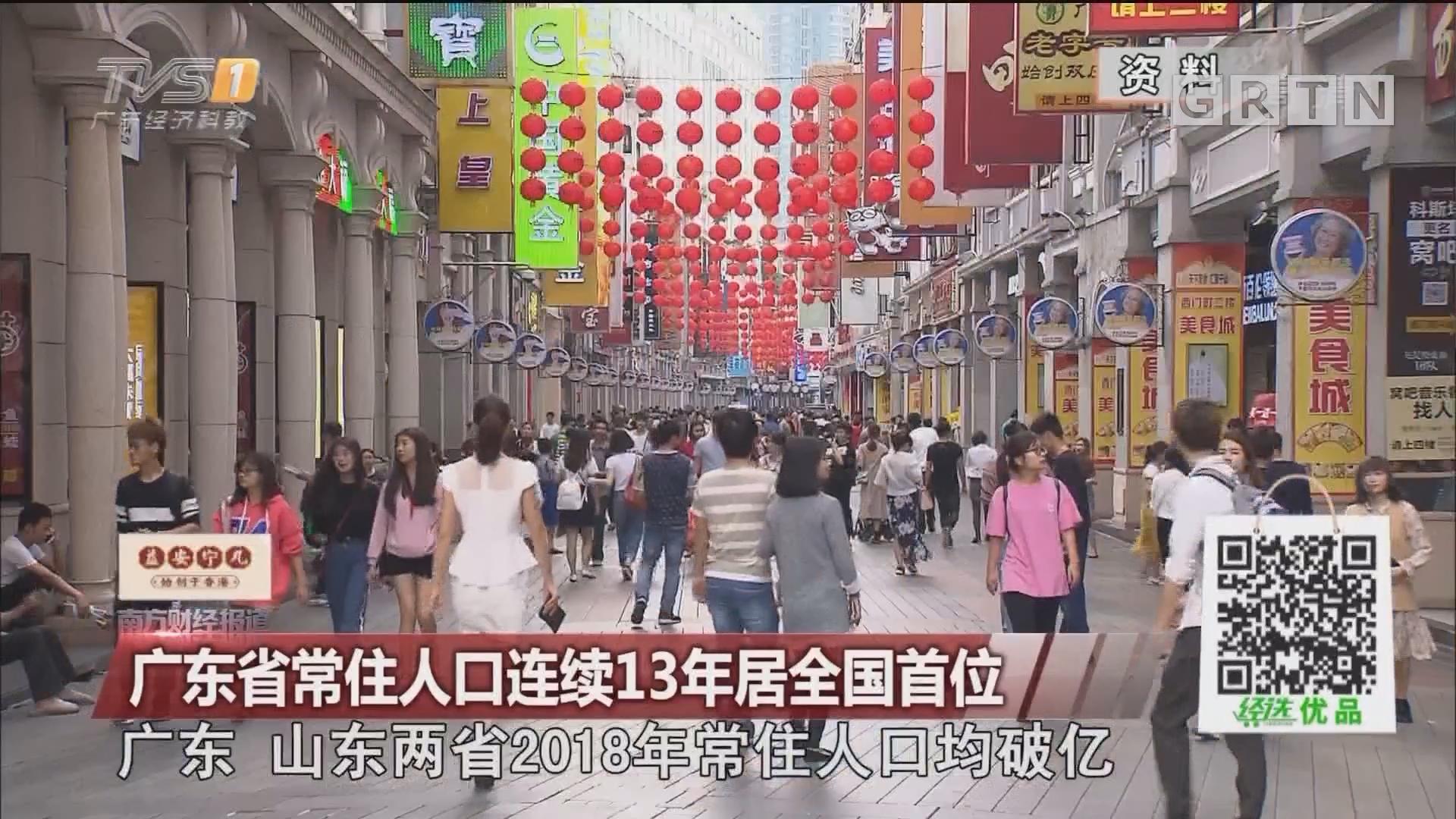 广东省常住人口连续13年居全国首位