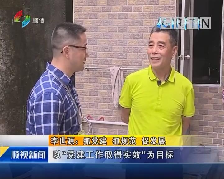 李世源:抓党建 抓规范 促发展